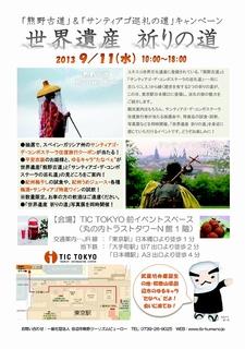 世界遺産 祈りの道キャンペーンポスター.jpg
