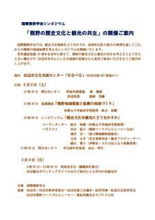 国際熊野学会シンポジウム20130302.jpg