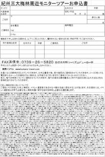 紀州三大梅林周遊モニターツアーチラシ裏.jpg