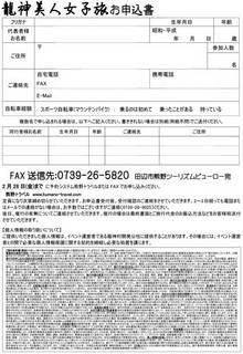 龍神美人女子旅チラシVer-2-(.jpg