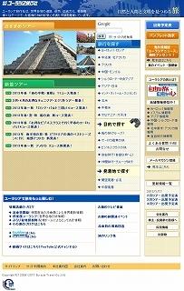 ウェブサイトトップ.jpg