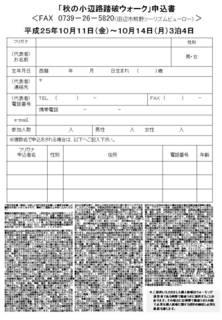 小辺路踏破2013年10月(裏).jpg