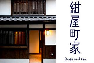 konyamachiya-top.jpg